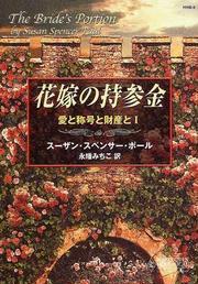 花嫁の持参金(ハーレクイン・ヒストリカル文庫)