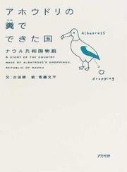 アホウドリの糞でできた国 ナウル共和国物語