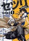 セツリ 1 Sinner's ambition (ガンガンWINGコミックス)