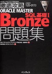 ORACLE MASTER Bronze SQL基礎Ⅰ問題集 試験番号1Z0−017J