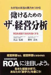 儲けるためのザ・経営分析 わが社の本当の実力をつかむ ROA経営で会社を強くする