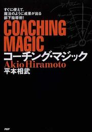 コーチング・マジック すぐに使えて、魔法のように成果が出る部下指導術!