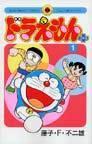 ドラえもんプラス 1 (てんとう虫コミックス)(てんとう虫コミックス)