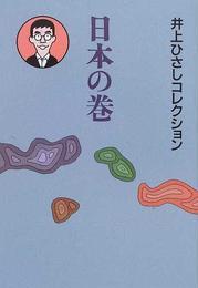 井上ひさしコレクション 日本の巻