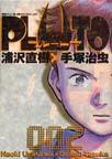 プルートウ 鉄腕アトム「地上最大のロボット」より 2(ビッグコミックス)