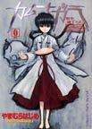 カムナガラ 0 (少年画報コミックス)