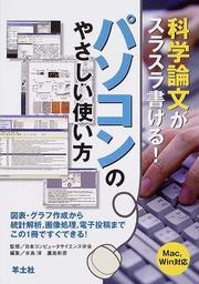 科学論文がスラスラ書ける!パソコンのやさしい使い方 図表・グラフ作成から統計解析,画像処理,電子投稿までこの1冊ですぐできる!