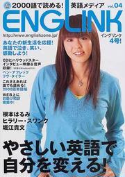 ENGLINK Vol.4 やさしい英語で自分を変える!