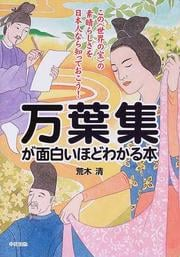 万葉集が面白いほどわかる本 この〈世界の宝〉の素晴らしさを日本人なら知っておこう!