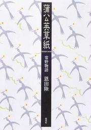 蒲公英草紙