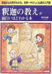 釈迦の教えが面白いほどわかる本 釈迦の心の声がわかる、世界一やさしい仏教の入門書