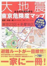 あなたの命を守る大地震東京危険度マップ 東京23区+多摩地区