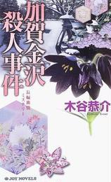 加賀金沢殺人事件(ジョイ・ノベルス)