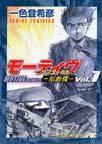 モーティヴ−原動機− 1 リフュールド (少年画報コミックス)