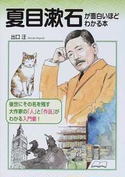 夏目漱石が面白いほどわかる本 後世にその名を残す大作家の「人」と「作品」がわかる入門書!