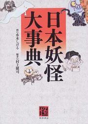 日本妖怪大事典