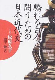 驕れる白人と闘うための日本近代史