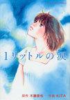 1リットルの涙 (バーズコミックス)