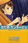 のだめカンタービレ 13 (講談社コミックスKiss)(KC KISS(コミックキス))
