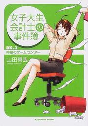 女子大生会計士の事件簿 DX.3 神様のゲームセンター(角川文庫)