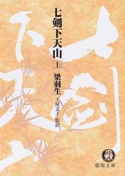 七剣下天山 上(徳間文庫)