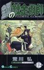 鋼の錬金術師 12 (ガンガンコミックス)(ガンガンコミックス)