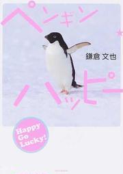 ペンギン★ハッピー お気楽でいこう!