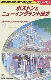 地球の歩き方 '06〜'07 B07 ボストン&ニューイングランド地方