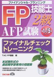 FP技能士2級AFP試験ファイナルチェックトレーニング '06 1月/5月検定対応 第4版