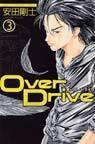 オーバードライヴ 3 (講談社コミックス)(少年マガジンKC)