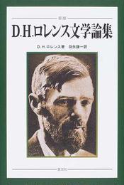 D.H.ロレンス文学論集 新版