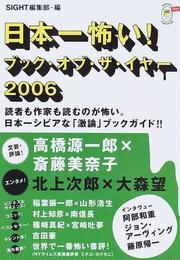 日本一怖い!ブック・オブ・ザ・イヤー 読者も作家も読むのが怖い。日本一シビアな「激論」ブックガイド!! 2006