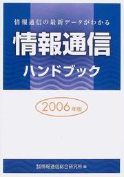 情報通信ハンドブック 情報通信の最新データがわかる 2006年版