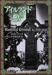 アイルランドの柩(ランダムハウス講談社文庫)
