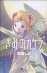 きみのカケラ 5(少年サンデーコミックス)