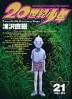 20世紀少年 21 本格科学冒険漫画 (ビッグコミックス)(ビッグコミックス)