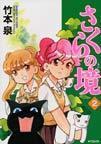 さくらの境 2 (MFコミックス)
