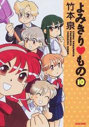 よみきり♥もの 10 (Beam comix)(ビームコミックス)