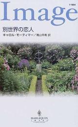別世界の恋人(ハーレクイン・イマージュ)