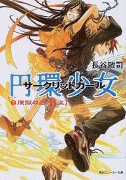 円環少女 2 煉獄の虚神 上(角川スニーカー文庫)