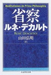 省察(ちくま学芸文庫)