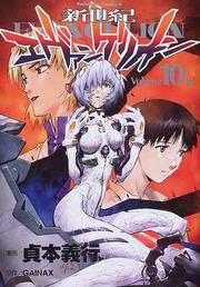 新世紀エヴァンゲリオン 10 (角川コミックス・エース)(角川コミックス・エース)