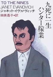 九死に一生ハンター稼業(扶桑社ミステリー)