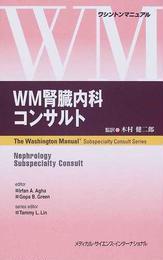 WM腎臓内科コンサルト