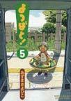 よつばと! 5 (電撃コミックス)(電撃コミックス)