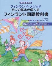 フィンランド国語教科書 フィンランド・メソッド5つの基本が学べる 日本語翻訳版 小学3年生