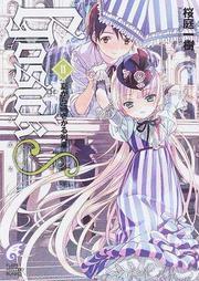 GOSICK s 2 ゴシックエス・夏から遠ざかる列車(富士見ミステリー文庫)