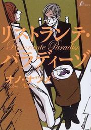 リストランテ・パラディーゾ (f×COMICS)(F×COMICS)