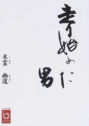 走り始めた男(ぶんりき文庫)