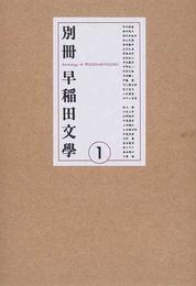 別冊早稲田文學 1